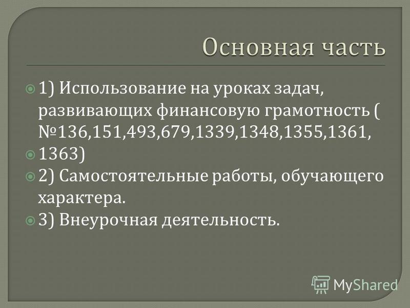 1) Использование на уроках задач, развивающих финансовую грамотность ( 136,151,493,679,1339,1348,1355,1361, 1363) 2) Самостоятельные работы, обучающего характера. 3) Внеурочная деятельность.