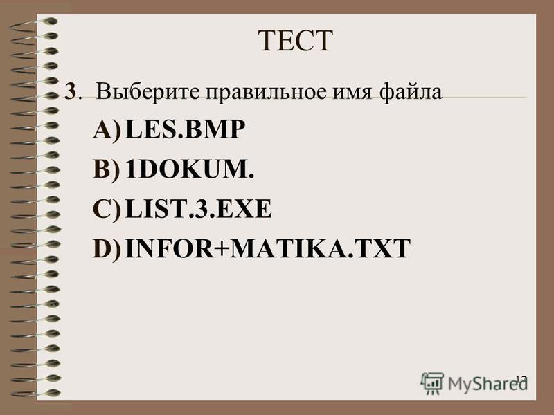 17 ТЕСТ 3. Выберите правильное имя файла A)LES.BMP B)1DOKUM. C)LIST.3. EXE D)INFOR+MATIKA.TXT