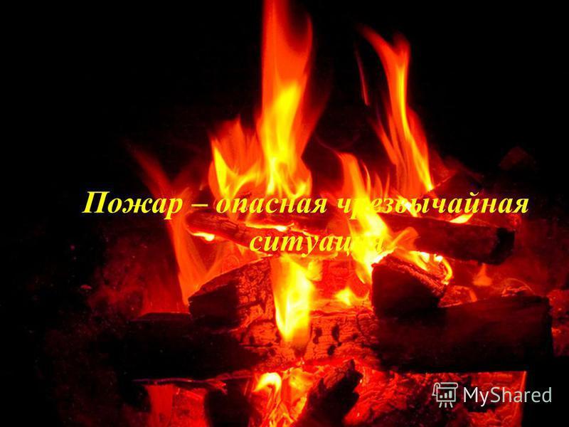 Пожар – опасная чрезвычайная ситуация
