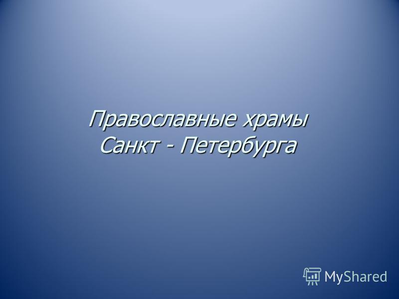 Православные храмы Санкт - Петербурга