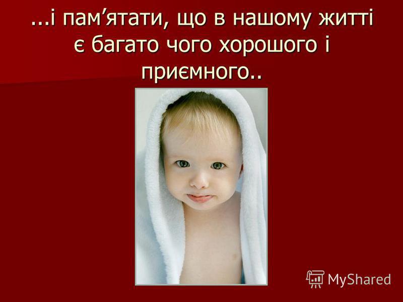 На мою думку, ми не повинні забувати дитинство...