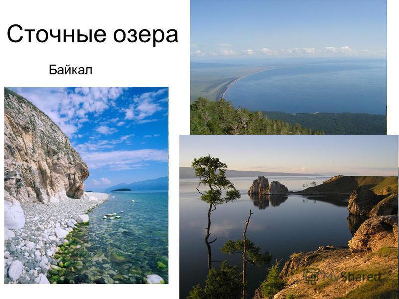 Сточные озера Байкал