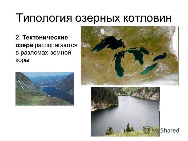 Типология озерных котловин 2. Тектонические озера располагаются в разломах земной коры