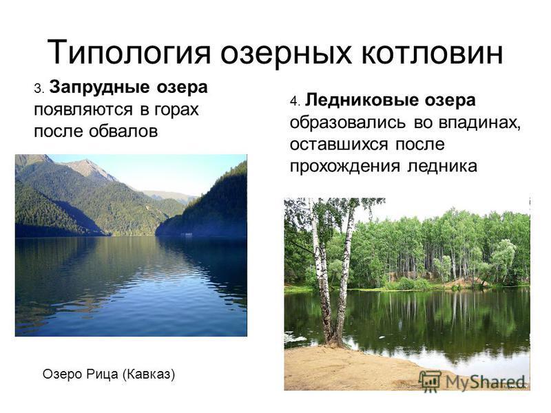 Типология озерных котловин 3. Запрудные озера появляются в горах после обвалов 4. Ледниковые озера образовались во впадинах, оставшихся после прохождения ледника Озеро Рица (Кавказ)