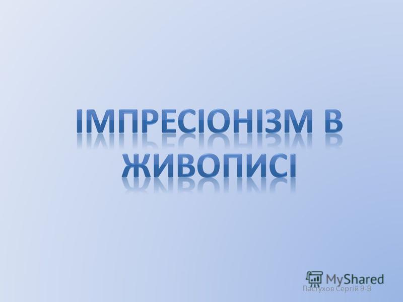 Пастухов Сергій 9-В