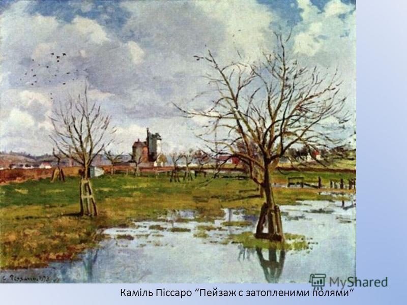 Каміль Піссаро Пейзаж с затопленими полями