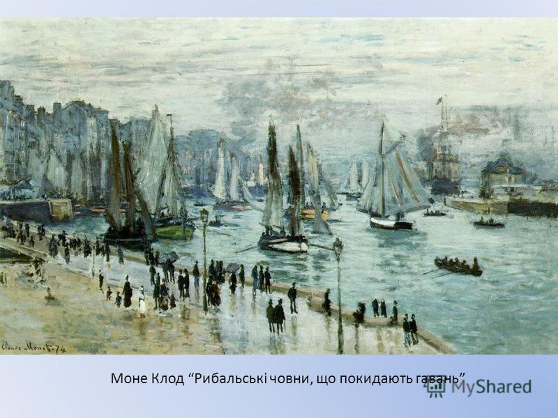 Моне Клод Рибальські човни, що покидають гавань