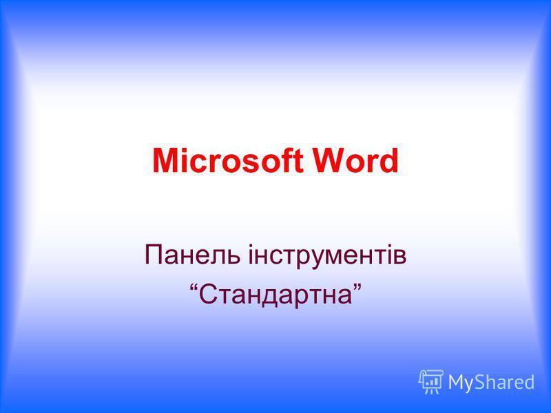 Microsoft Word Панель інструментів Стандартна