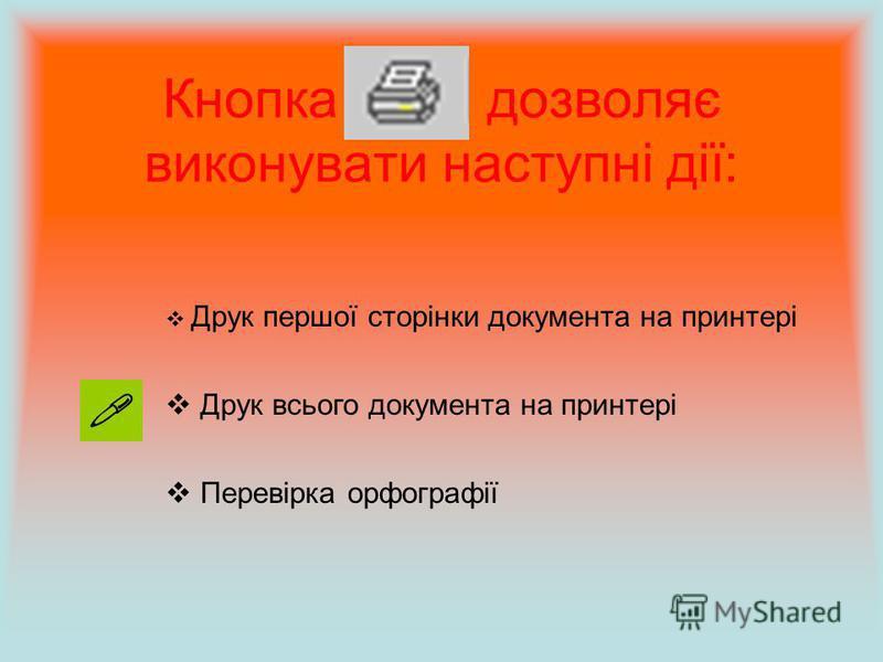 Кнопка дозволяє виконувати наступні дії: Друк першої сторінки документа на принтері Друк всього документа на принтері Перевірка орфографії