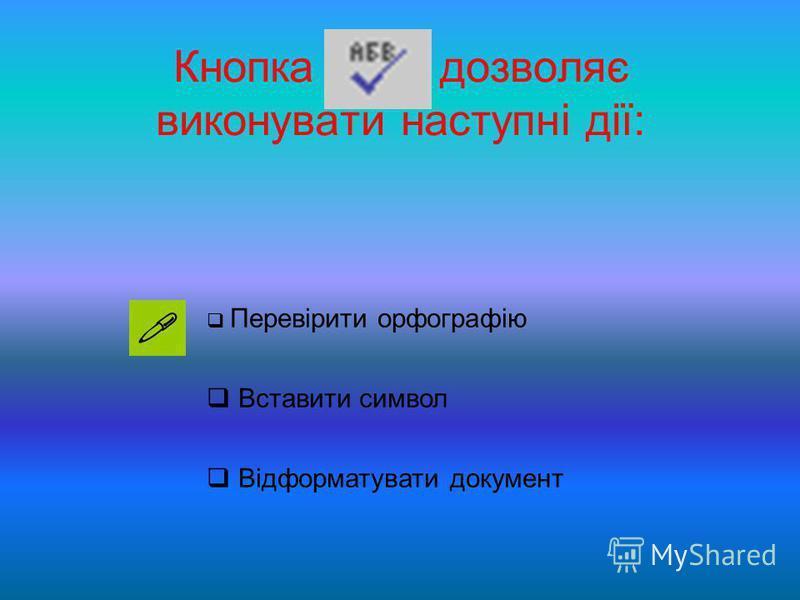 Кнопка дозволяє виконувати наступні дії: Перевірити орфографію Вставити символ Відформатувати документ