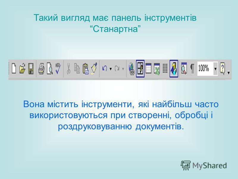 Вона містить інструменти, які найбільш часто використовуються при створенні, обробці і роздруковуванню документів. Такий вигляд має панель інструментів Станартна