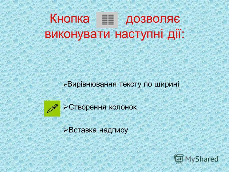 Кнопка дозволяє виконувати наступні дії: Вирівнювання тексту по ширині Створення колонок Вставка надпису