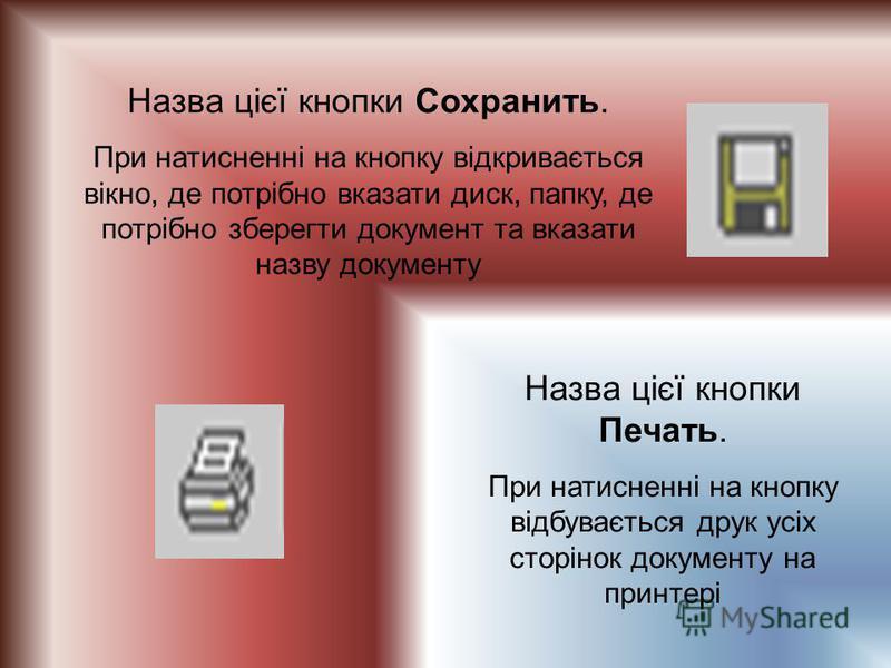 Назва цієї кнопки Сохранить. При натисненні на кнопку відкривається вікно, де потрібно вказати диск, папку, де потрібно зберегти документ та вказати назву документу Назва цієї кнопки Печать. При натисненні на кнопку відбувається друк усіх сторінок до