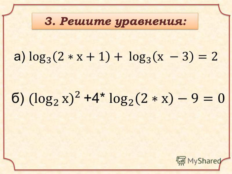 3. Решите уравнения: