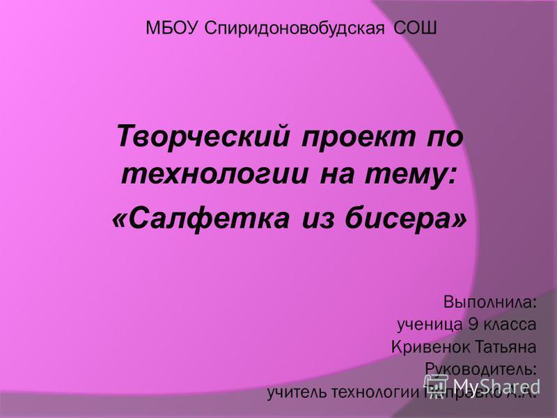 Творческий проект по технологии на тему: «Салфетка из бисера» МБОУ Спиридоновобудская СОШ