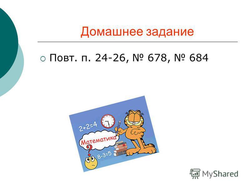Самостоятельная работа: В а р и а н т 1. 1. Найдите двадцать третий член арифметической прогрессии ( а п ), если а 1 = 15 и d = 3. 2. Найдите сумму первых шестидесяти членов последовательности (b n ), заданной формулой b n = 3n – 1. В а р и а н т 2.