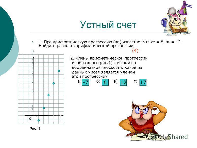 Самостоятельная работа - Арифметическая прогрессия – это числовая последовательность, в которой каждый член начиная со второго равен предыдущему, сложенному с одним и тем же числом; - Чтобы найти разность арифметической прогрессии надо из первого чле