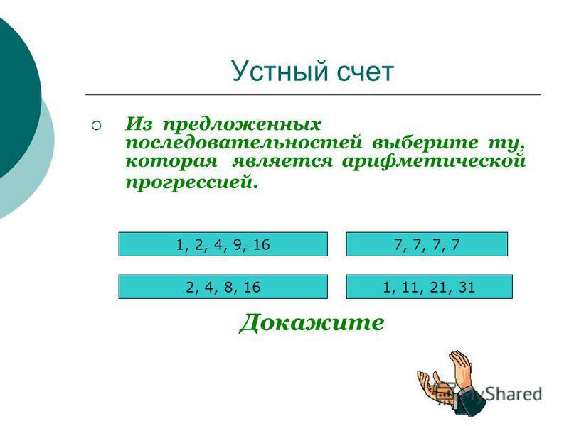 Устный счет 1. Про арифметическую прогрессию (an) известно, что а 7 = 8, а 8 = 12. Найдите разность арифметической прогрессии. (4) 2. Члены арифметической прогрессии изображены (рис.1) точками на координатной плоскости. Какое из данных чисел является