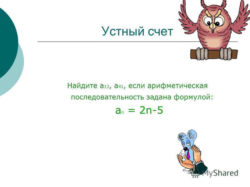 Устный счет Из предложенных последовательностей выберите ту, которая является арифметической прогрессией. Докажите 1, 2, 4, 9, 16 2, 4, 8, 16 7, 7, 7, 7 1, 11, 21, 31