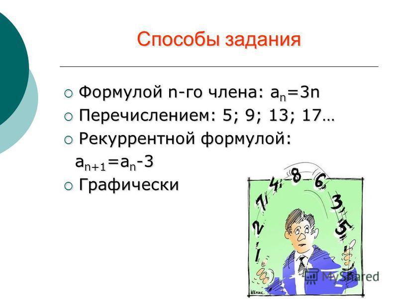 Устный счет Найдите а 13, а 41, если арифметическая последовательность задана формулой: а n = 2n-5