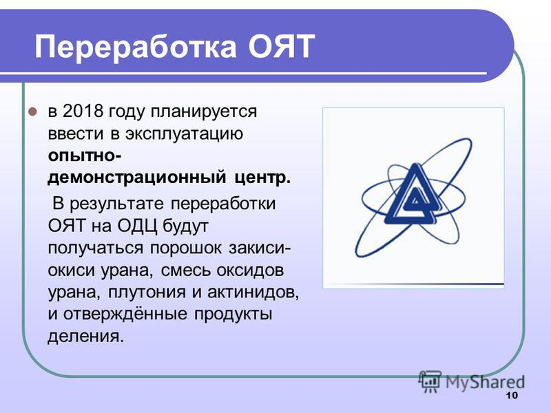 Переработка ОЯТ в 2018 году планируется ввести в эксплуатацию опытно- демонстрационный центр. В результате переработки ОЯТ на ОДЦ будут получаться порошок закиси- окиси урана, смесь оксидов урана, плутония и актинидов, и отверждённые продукты деления