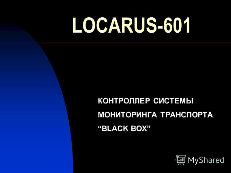 LOCARUS-601 КОНТРОЛЛЕР СИСТЕМЫ МОНИТОРИНГА ТРАНСПОРТАBLACK BOX