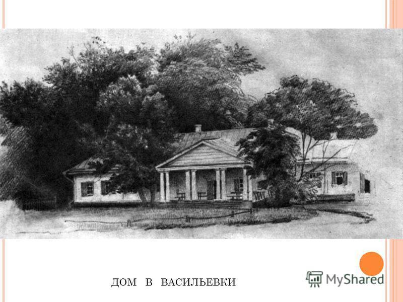 Дом в Васильевке ДОМ В ВАСИЛЬЕВКИ