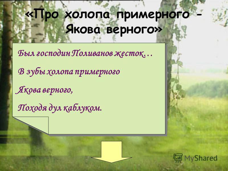 «Про холопа примерного - Якова верного» Был господин Поливанов жесток… В зубы холопа примерного Якова верного, Походя дул каблуком.