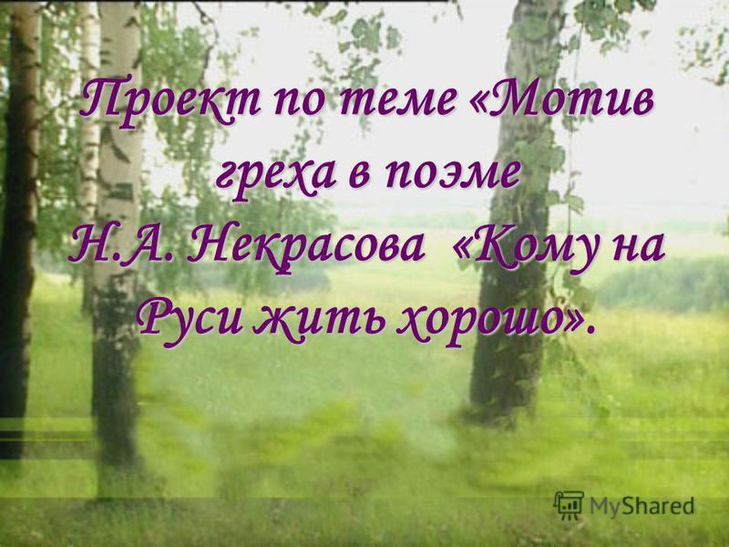 Проект по теме «Мотив греха в поэме Н.А. Некрасова «Кому на Руси жить хорошо».