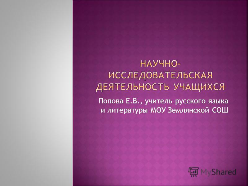 Попова Е.В., учитель русского языка и литературы МОУ Землянской СОШ