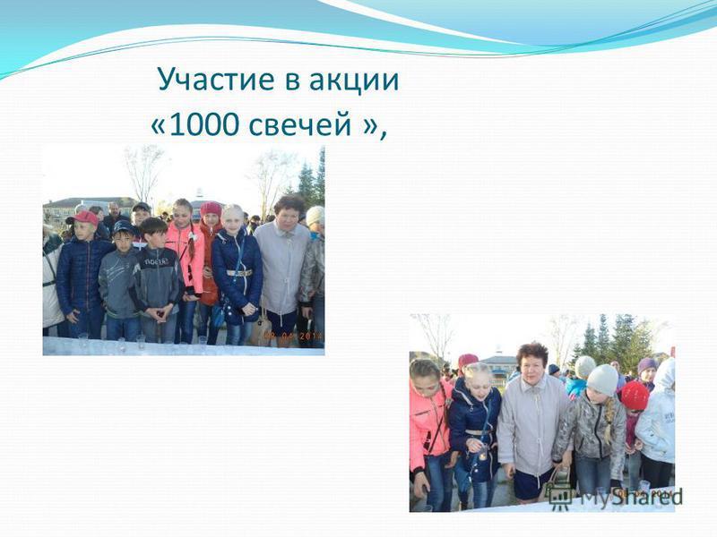 Участие в акции «1000 свечей »,