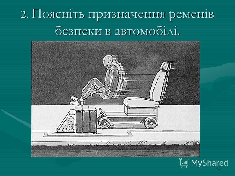11 2. Поясніть призначення ременів безпеки в автомобілі.