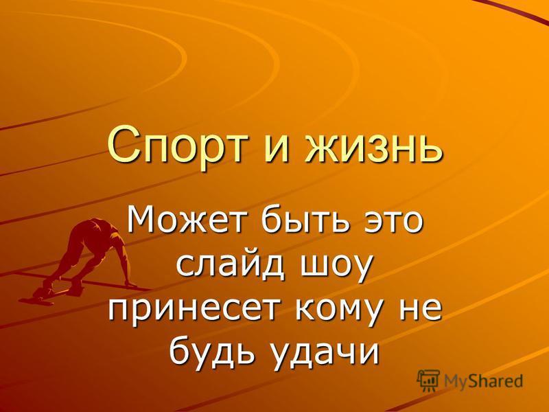Спорт и жизнь Может быть это слайд шоу принесет кому не будь удачи