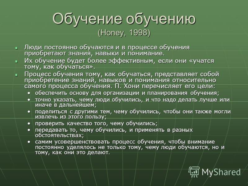 Обучение обучению (Honey, 1998) Люди постоянно обучаются и в процессе обучения приобретают знания, навыки и понимание. Люди постоянно обучаются и в процессе обучения приобретают знания, навыки и понимание. Их обучение будет более эффективным, если он