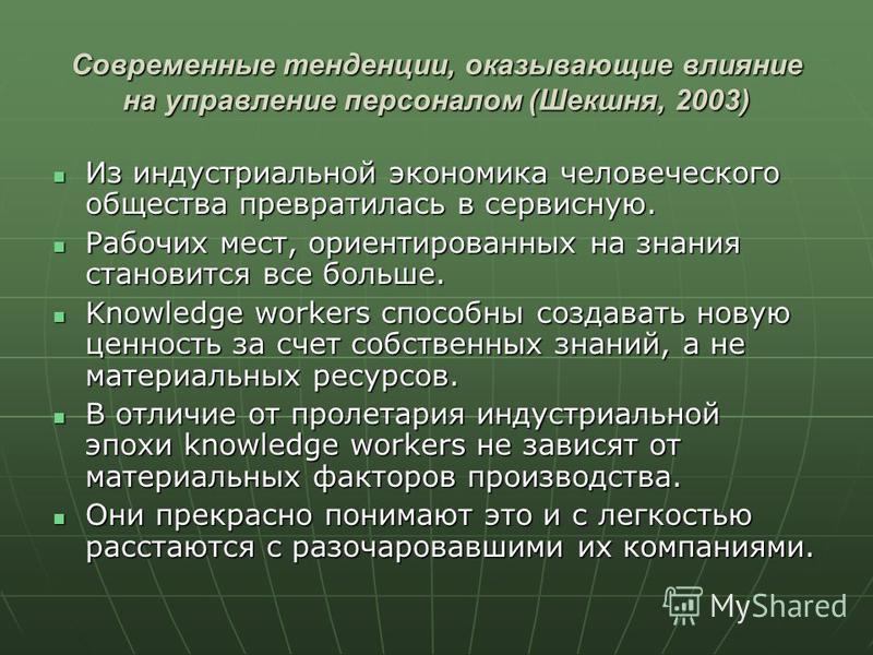 Современные тенденции, оказывающие влияние на управление персоналом (Шекшня, 2003) Из индустриальной экономика человеческого общества превратилась в сервисную. Из индустриальной экономика человеческого общества превратилась в сервисную. Рабочих мест,