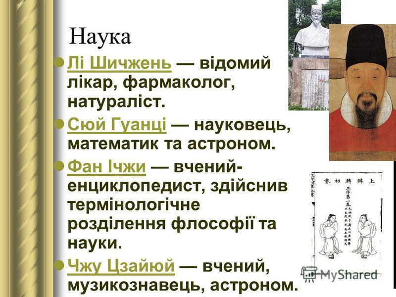Наука Лі Шичжень відомий лікар, фармаколог, натураліст. Лі Шичжень Сюй Гуанці науковець, математик та астроном. Сюй Гуанці Фан Ічжи вчений- енциклопедист, здійснив термінологічне розділення флософії та науки. Фан Ічжи Чжу Цзайюй вчений, музикознавець