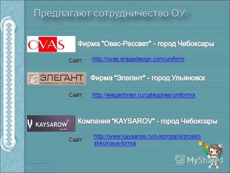Сайт:http://elegantmen.ru/categories/uniformix Сайт: http://ovas.eragadesign.com/uniform http://www.kaysarow.ru/o-kompanii/proekt- shkolnaya-forma Сайт: