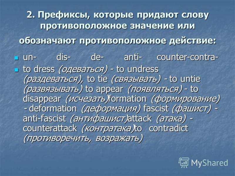 2. Префиксы, которые придают слову противоположное значение или обозначают противоположное действие: un- dis- de- anti- counter-contra- un- dis- de- anti- counter-contra- to dress (одеваться) - to undress (раздеваться), to tie (связывать) - to untie