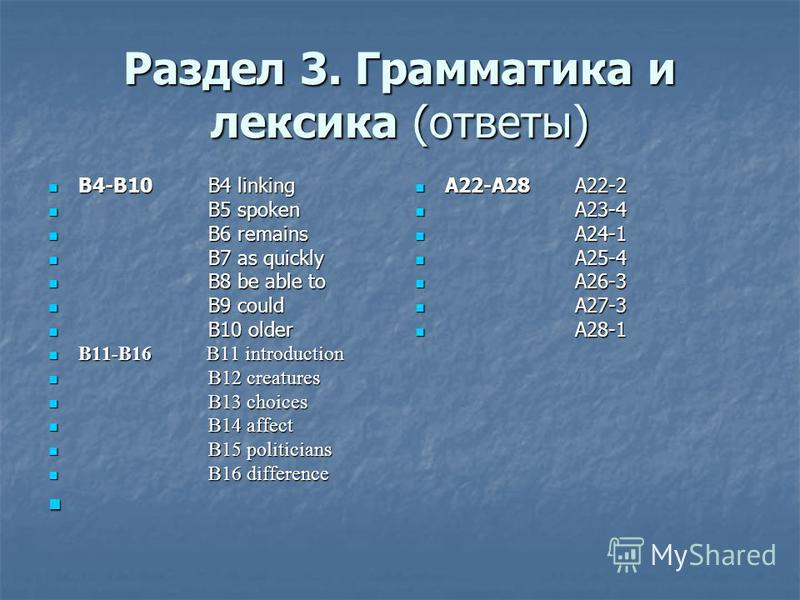 Раздел 3. Грамматика и лексика (ответы) B4-B10B4 linking B4-B10B4 linking B5 spoken B5 spoken B6 remains B6 remains B7 as quickly B7 as quickly B8 be able to B8 be able to B9 could B9 could B10 older B10 older B11-B16 B11 introduction B11-B16 B11 int