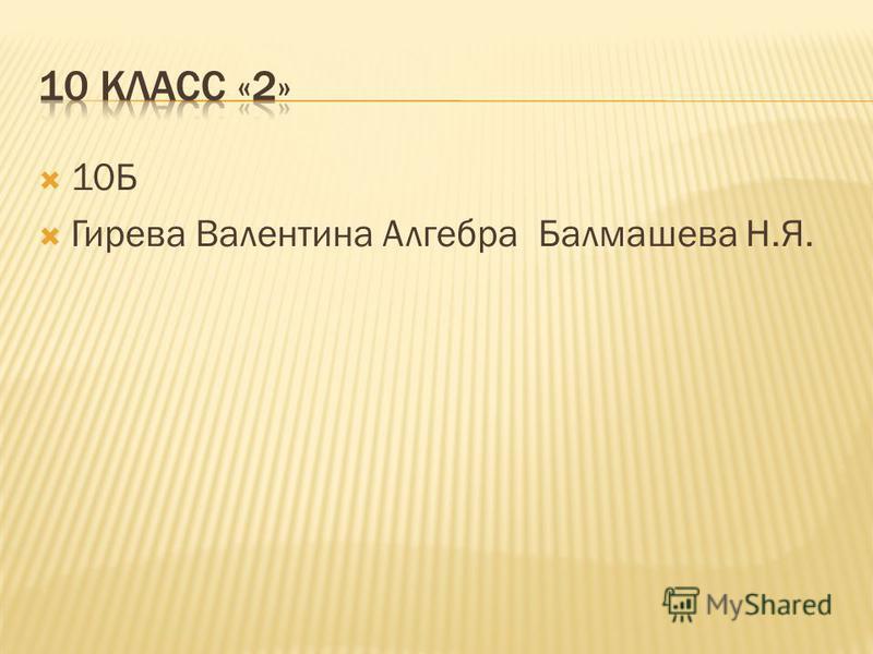 10Б Гирева Валентина Алгебра Балмашева Н.Я.