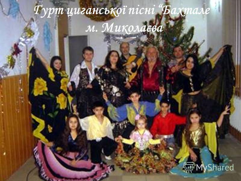 Гурт циганської пісні Бахтале м. Миколаєва