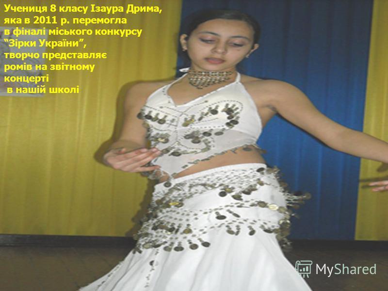 Учениця 8 класу Ізаура Дрима, яка в 2011 р. перемогла в фіналі міського конкурсу Зірки України, творчо представляє ромів на звітному концерті в нашій школі