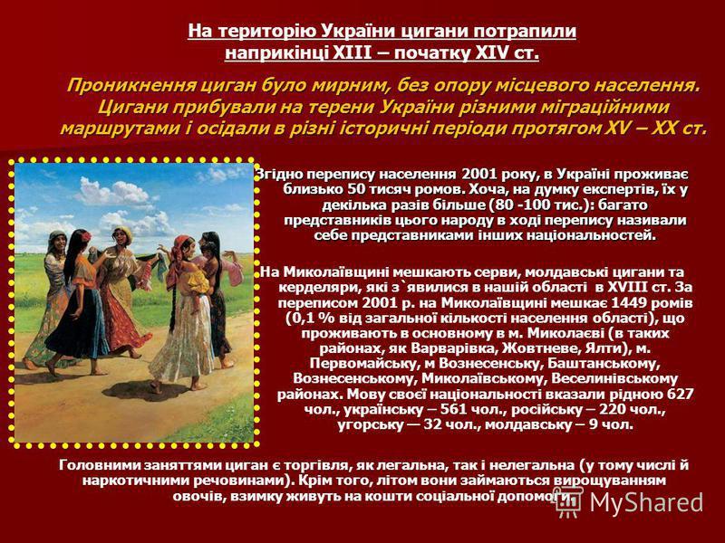 Згідно перепису населення 2001 року, в Україні проживає близько 50 тисяч ромов. Хоча, на думку експертів, їх у декілька разів більше (80 -100 тис.): багато представників цього народу в ході перепису називали себе представниками інших національностей.