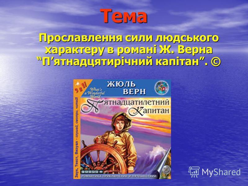 Тема Прославлення сили людського характеру в романі Ж. Верна Пятнадцятирічний капітан. ©