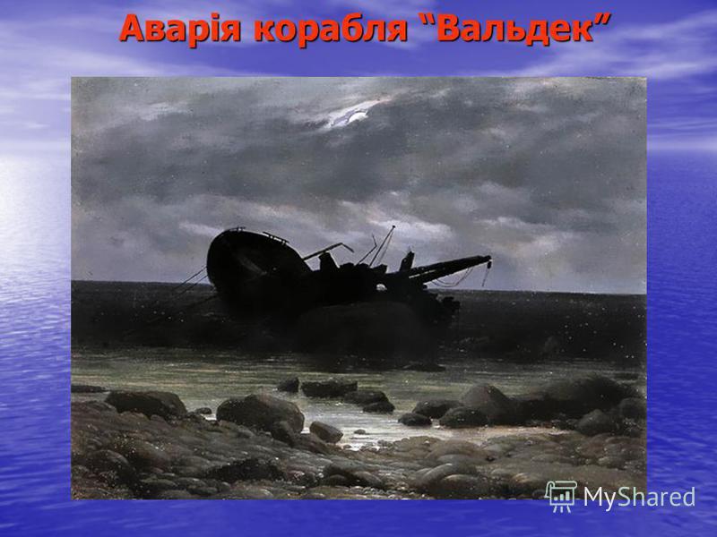 Аварія корабля Вальдек