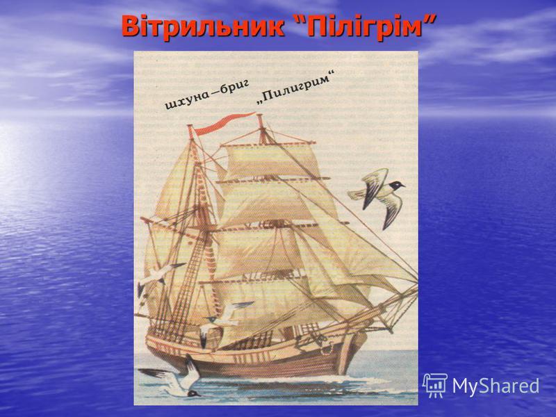 Вітрильник Пілігрім