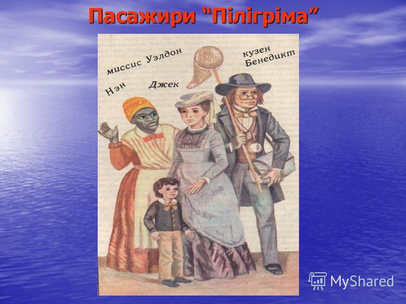 Пасажири Пілігріма