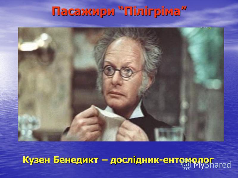 Пасажири Пілігріма Кузен Бенедикт – дослідник-ентомолог