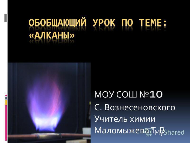 МОУ СОШ 10 С. Вознесеновского Учитель химии Маломыжева Т. В.