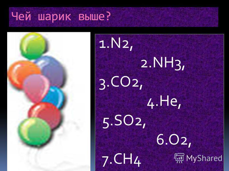 Чей шарик выше? 1.N2, 2.NH3, 3.CO2, 4.He, 5.SO2, 6.O2, 7.CH4